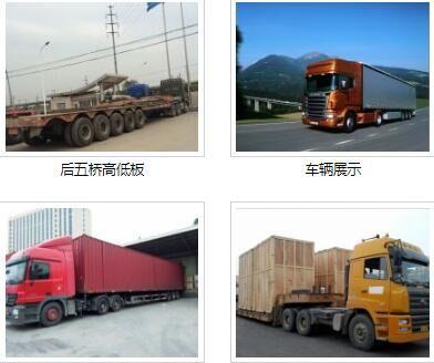 民勤县发到确山大货车找货源I可靠的