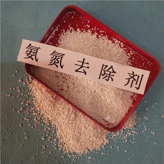 氨氮去除:衡阳高含量氨氮去除剂