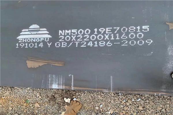 武威nm550耐磨板的硬度、标准及应用