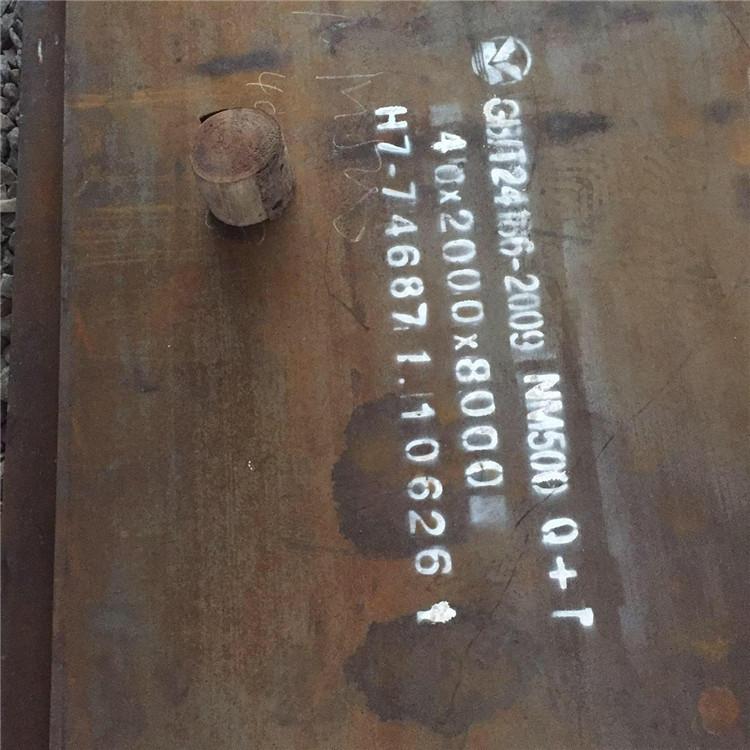 广州舞钢NM450耐磨钢板厂家定制定做